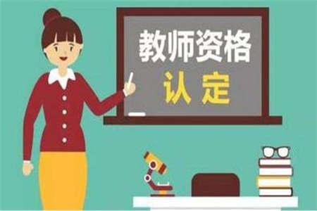 2019河北教师资格证认证流程图片