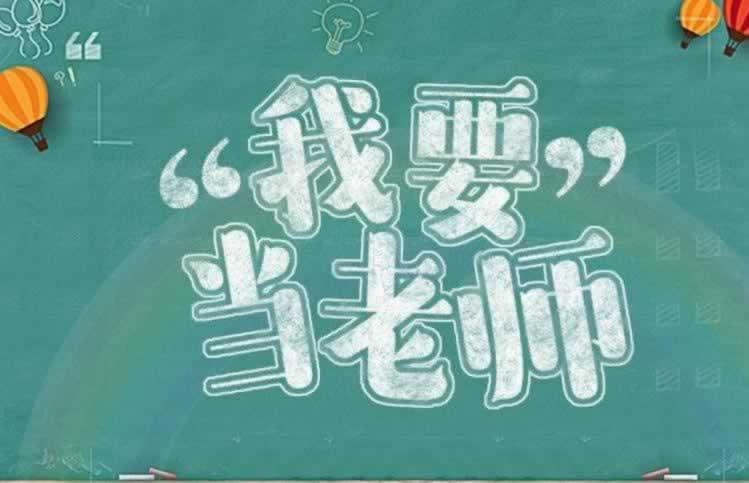 武汉教师招聘 报考指南