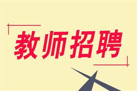 跨省 河北教师招聘