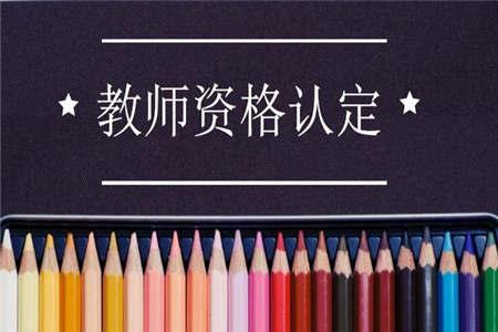 河北省教师资格认定 专业